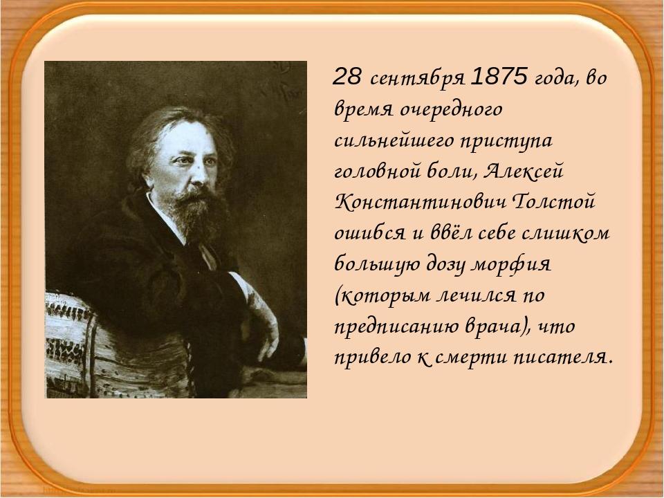 пить толстой жизнь и творчество окна Пушкин