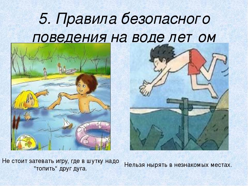 уверены, что рисунок правила поведения летом фотографии