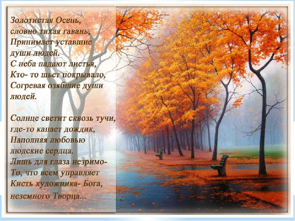 Люблю, открытка о осени со стихами
