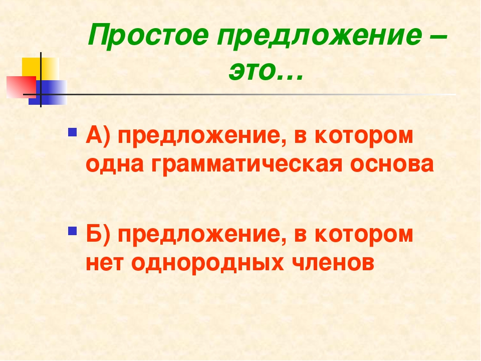 Простое предложение – это… А) предложение, в котором одна грамматическая осно...