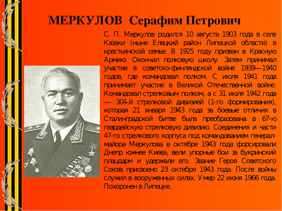 """Урок """"Герои Липецкой земли"""""""