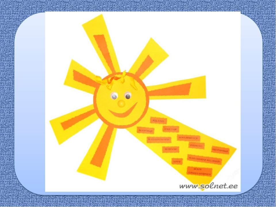 самое мягкое поздравление от солнышко лучики на землю кто-то