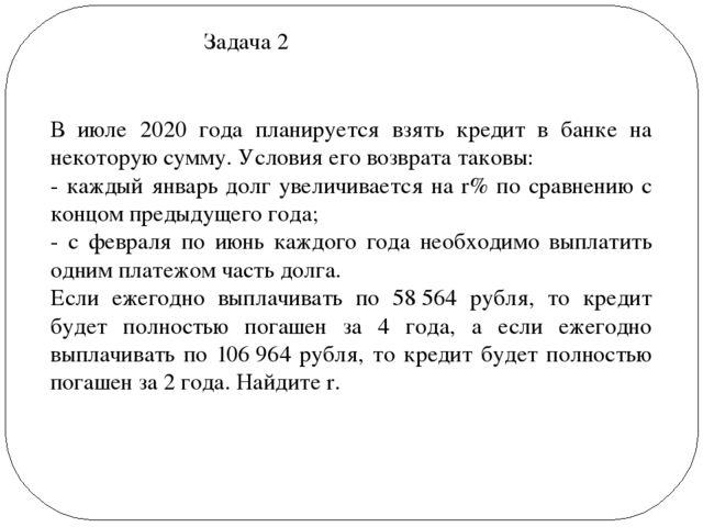 15 января планируется взять кредит в банке на 9 месяцев условия таковы 1-го возрастает на 3