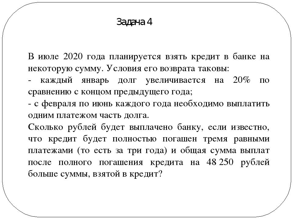 взять кредит в банке 2020