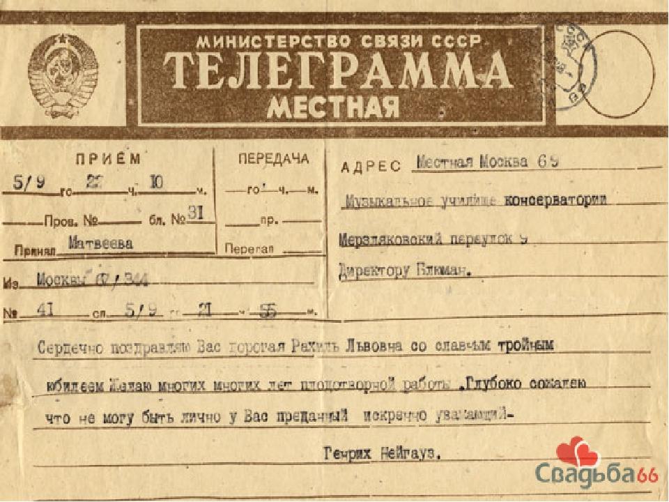 приготовить телеграмма с поздравлением по почте эту