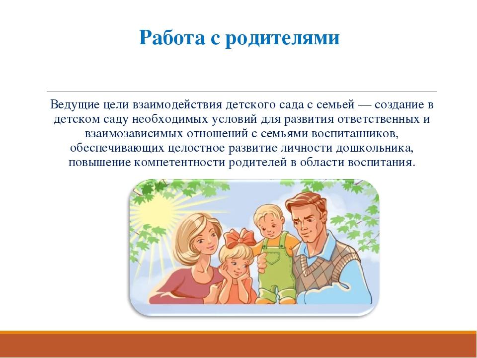 Картинка работа с родителями в детском саду