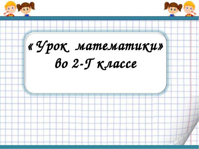 Решение задач на сравнение 2 класс презентация решения задач по математике 6 класс мнемозина