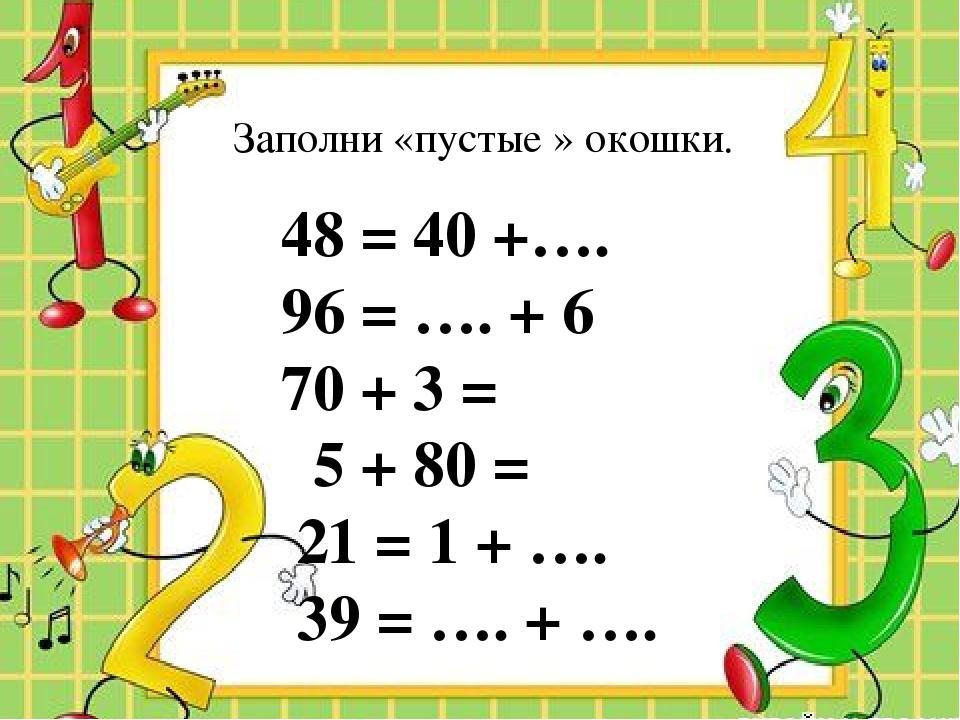 Заполни «пустые » окошки. 48 = 40 +…. 96 = …. + 6 70 + 3 = 5 + 80 = 21 = 1 +...