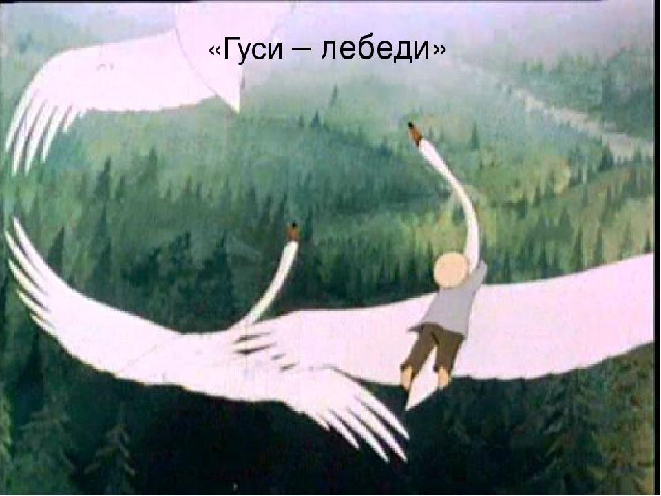 «Гуси – лебеди»