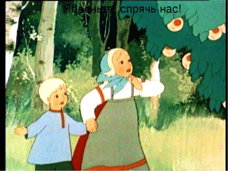 Яблонька, спрячь нас!
