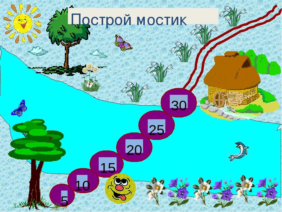 5 10 15 20 25 30 Построй мостик