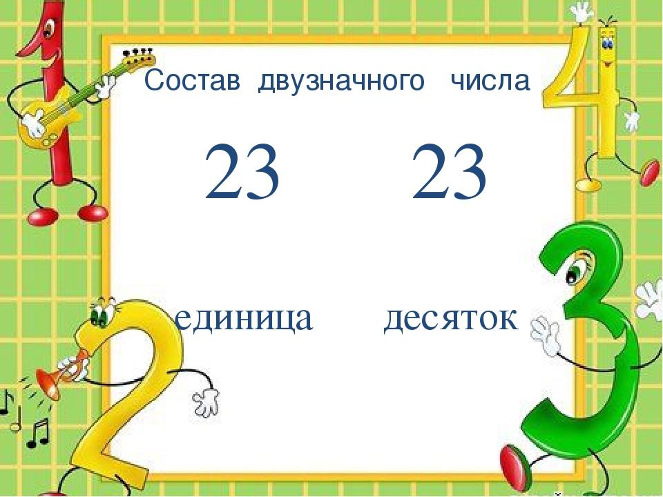 Состав двузначного числа 23 десяток 23 единица