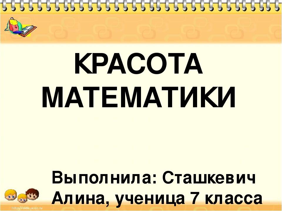 Выполнила: Сташкевич Алина, ученица 7 класса Ежинской ООШ. Руководитель: Кара...
