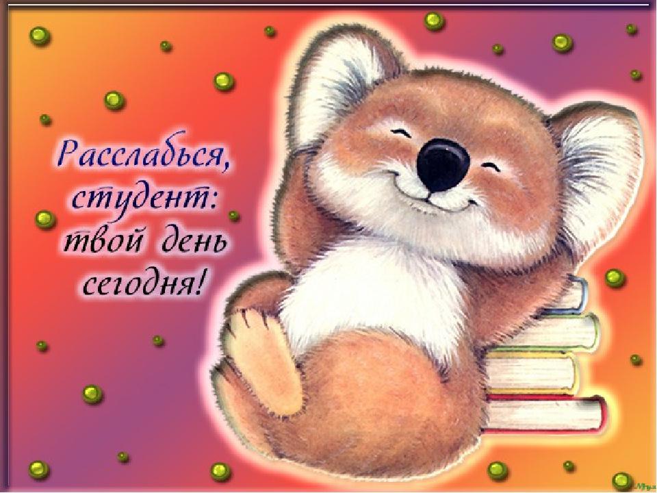 Поздравительная открытка с днем рождения студенту 6