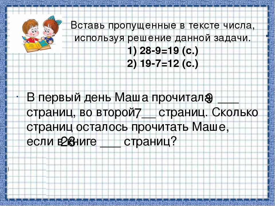 По тексту решить задачу условия решения мыслительных задач