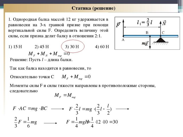 Физика 10 класс решение задач статика сформулируй задачу решением которой будет