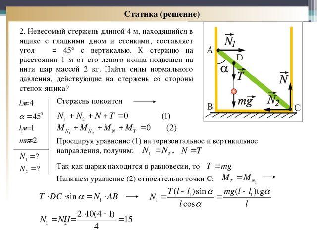 Физика 10 класс решение задач статика пример решения задач по равновесию сходящихся сил