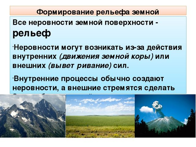 Конспект урока по географии 5 класса по фгос тема: формы земной поверхности