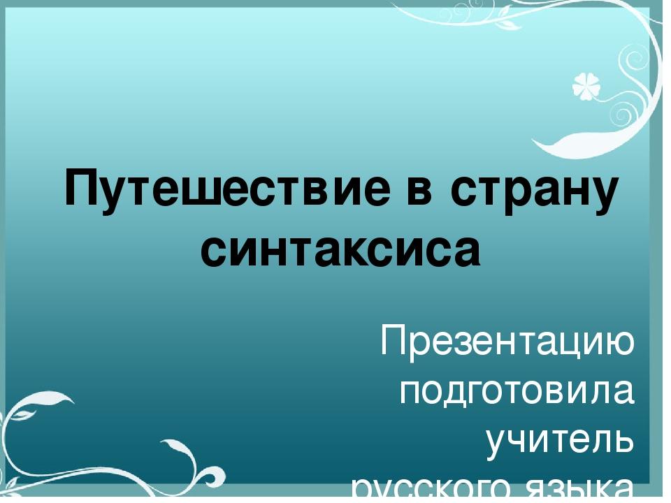 Презентацию подготовила учитель русского языка и литературы Калимуллина Галия...