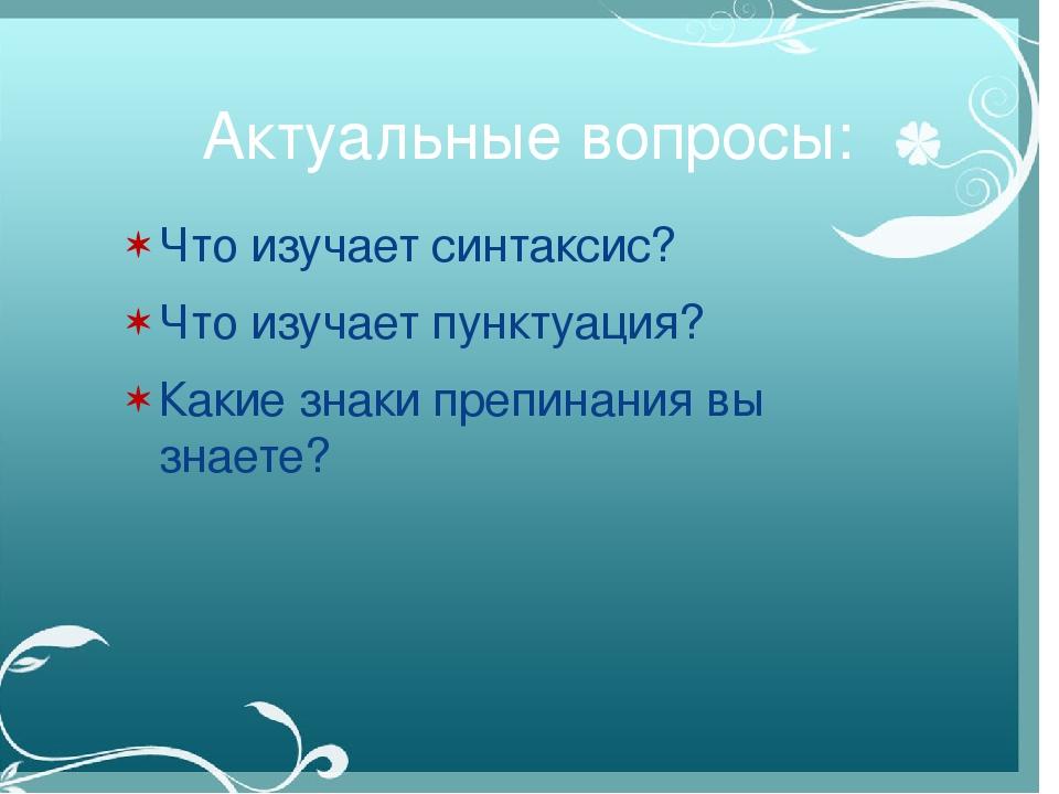 Что изучает синтаксис? Что изучает пунктуация? Какие знаки препинания вы знае...