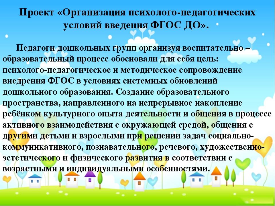 Проект «Организация психолого-педагогических условий введения ФГОС ДО». Педаг...