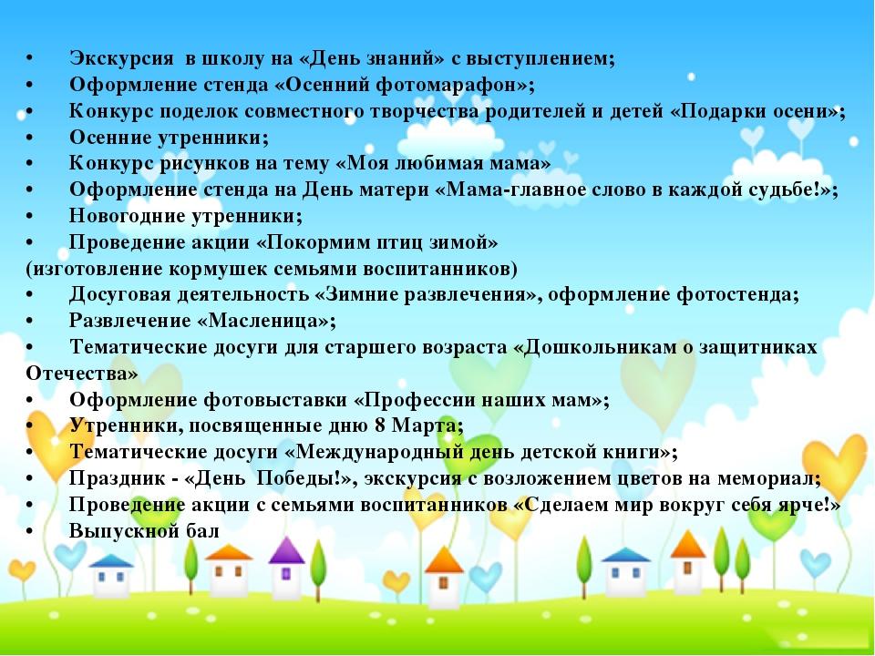 •Экскурсия в школу на «День знаний» с выступлением; •Оформление стенда «Осе...