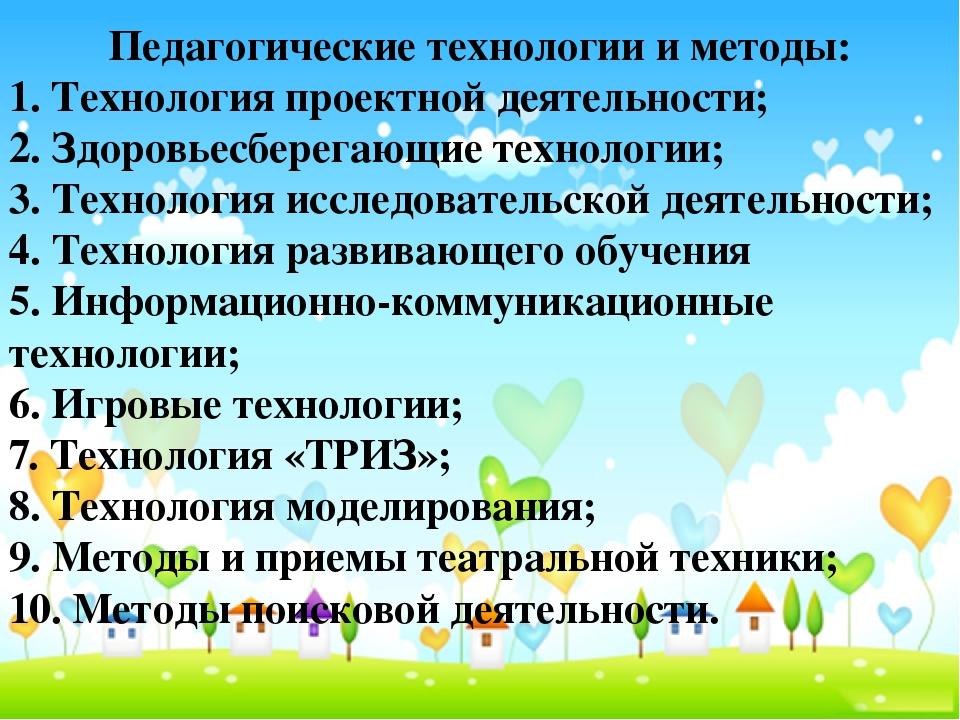 Педагогические технологии и методы: 1. Технология проектной деятельности; 2....