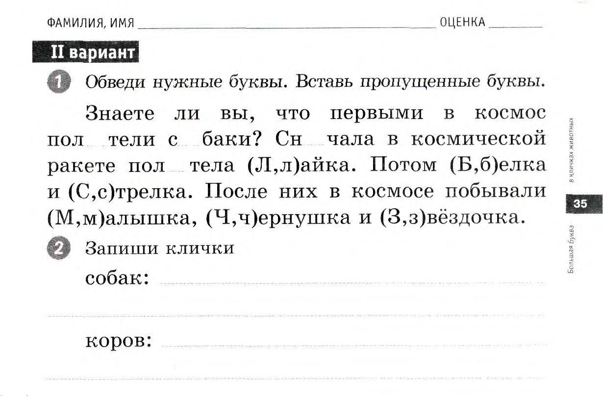 Готовые Домашние Задания По Русскому Языку 2 Класс 21 Век