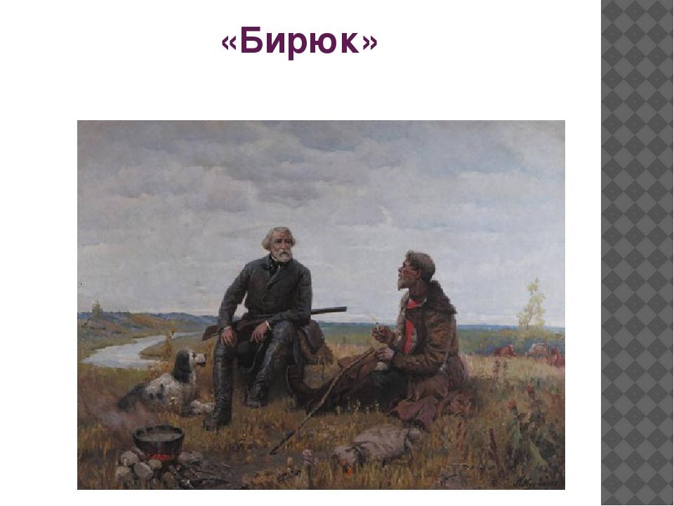 нем картинки на произведение тургенева записки охотника хорь и калиныч плетение
