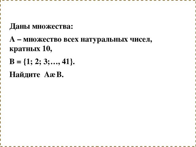 Записать множество натуральных чисел кратных 3 и меньше 20