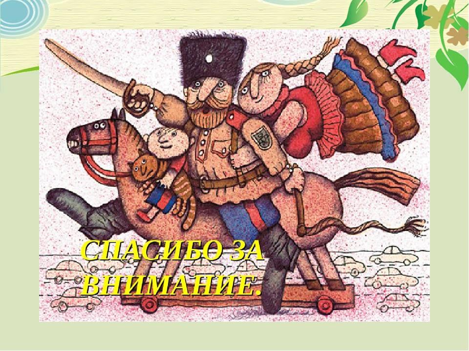 Дню, открытки казаки