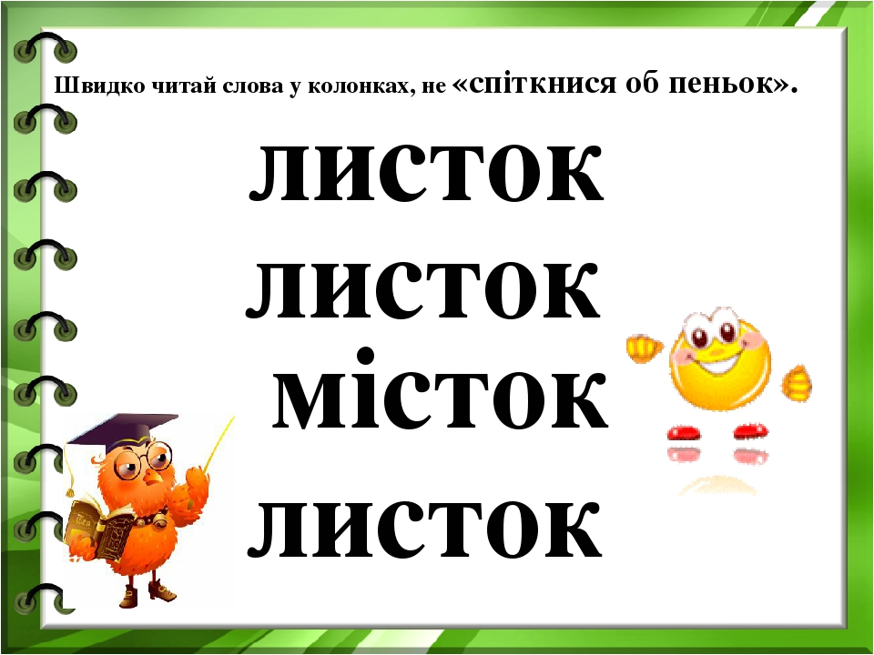 листок листок місток листок Швидко читай слова у колонках, не «спіткнися об п...