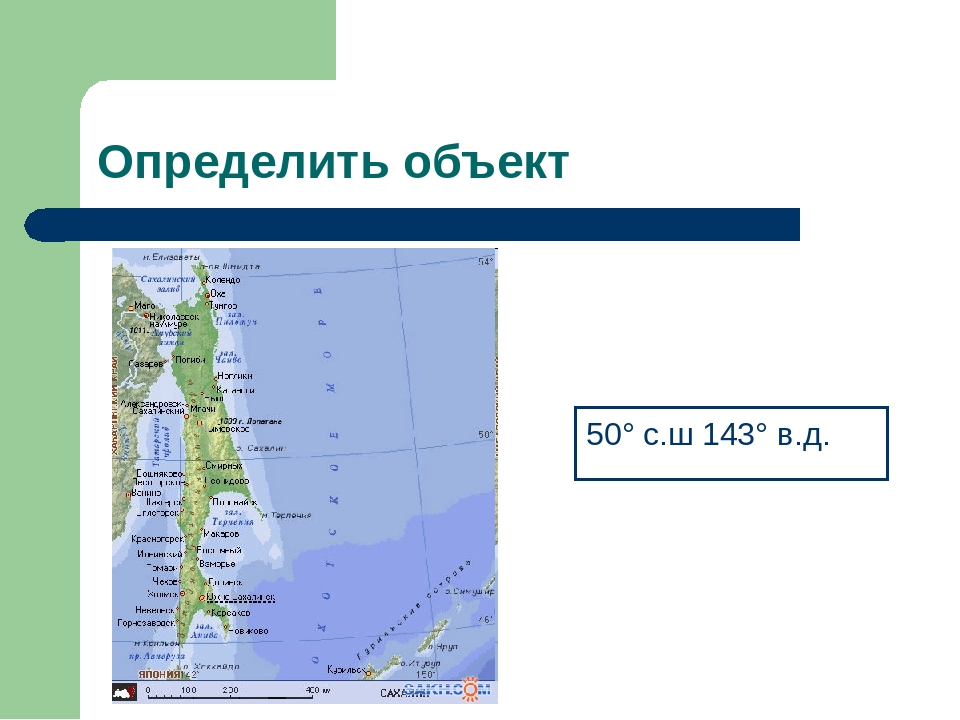 Определить объект 50° с.ш 143° в.д.