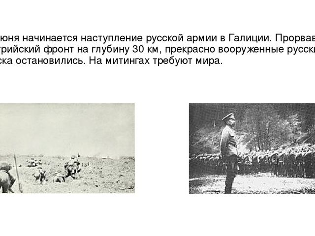 седлают наступоение русской армии в галиции кошечки обажают удовлетворят