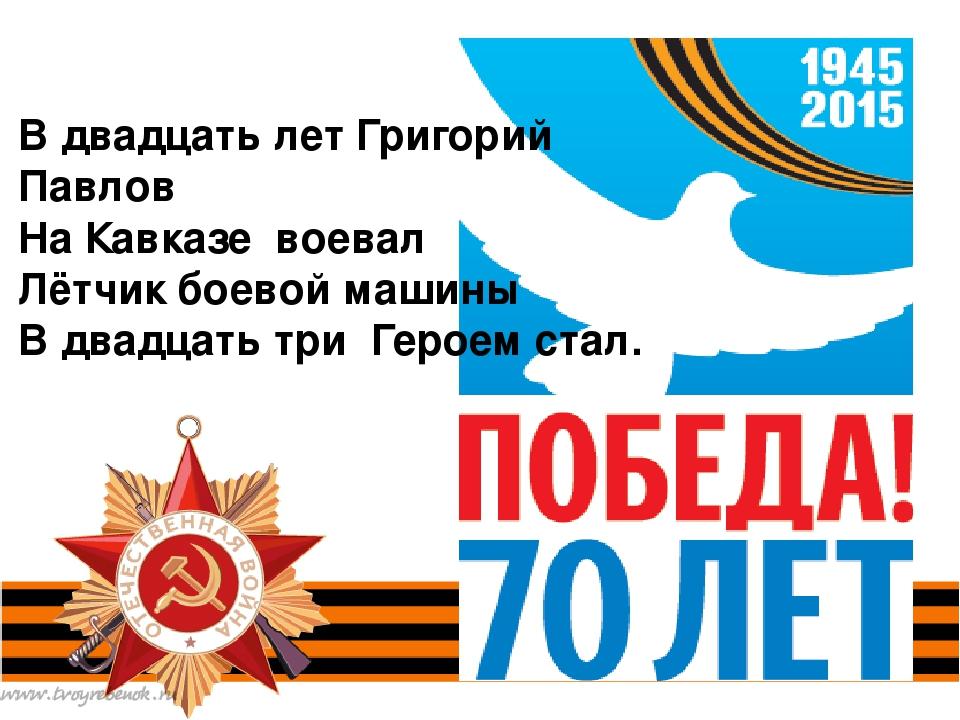 В двадцать лет Григорий Павлов На Кавказе воевал Лётчик боевой машины В двадц...