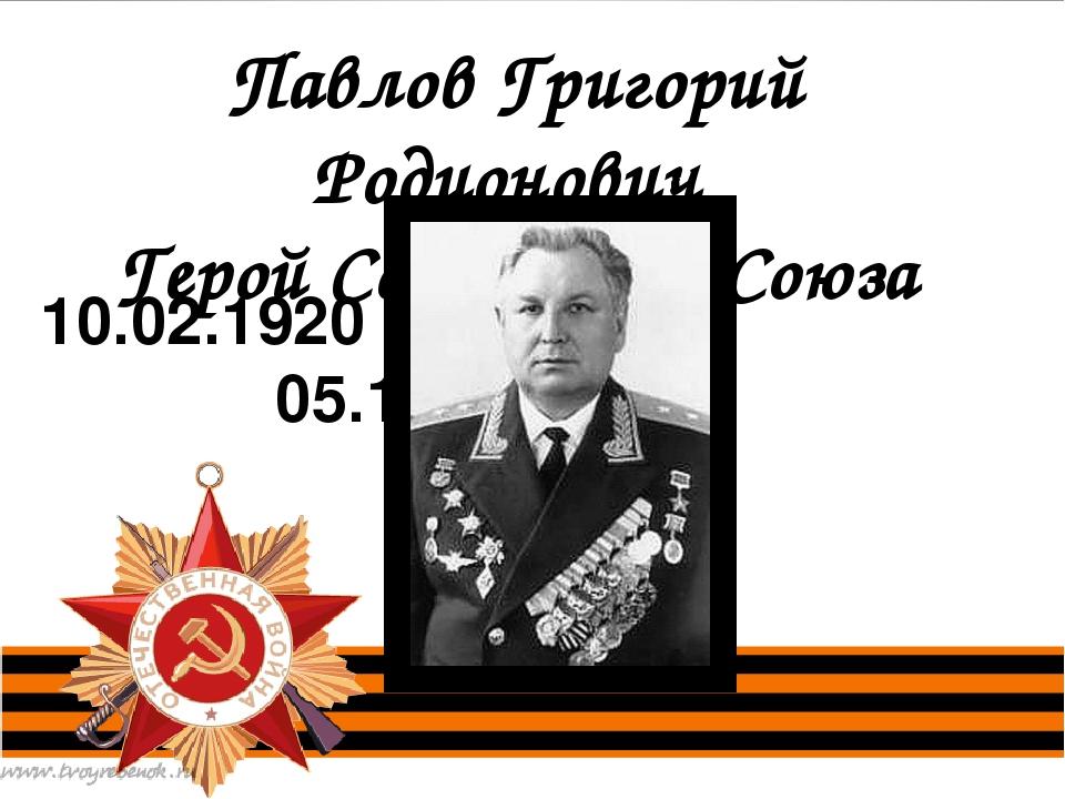 Павлов Григорий Родионович Герой Советского Союза 10.02.1920 05.11.1994