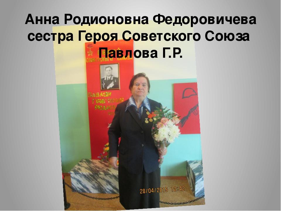 Анна Родионовна Федоровичева сестра Героя Советского Союза Павлова Г.Р.