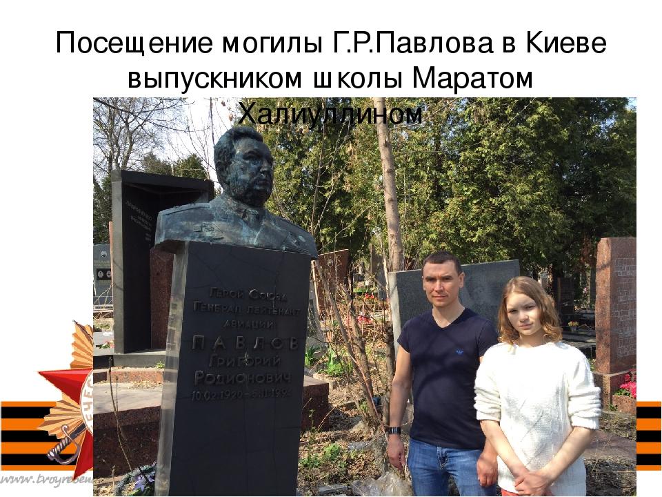 Посещение могилы Г.Р.Павлова в Киеве выпускником школы Маратом Халиуллином