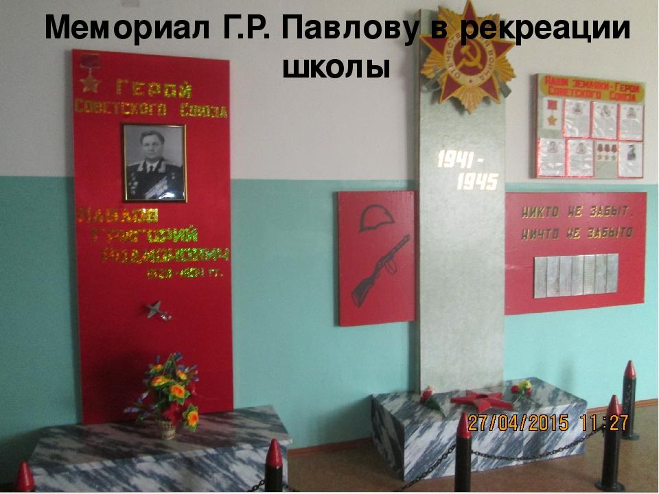 Мемориал Г.Р. Павлову в рекреации школы