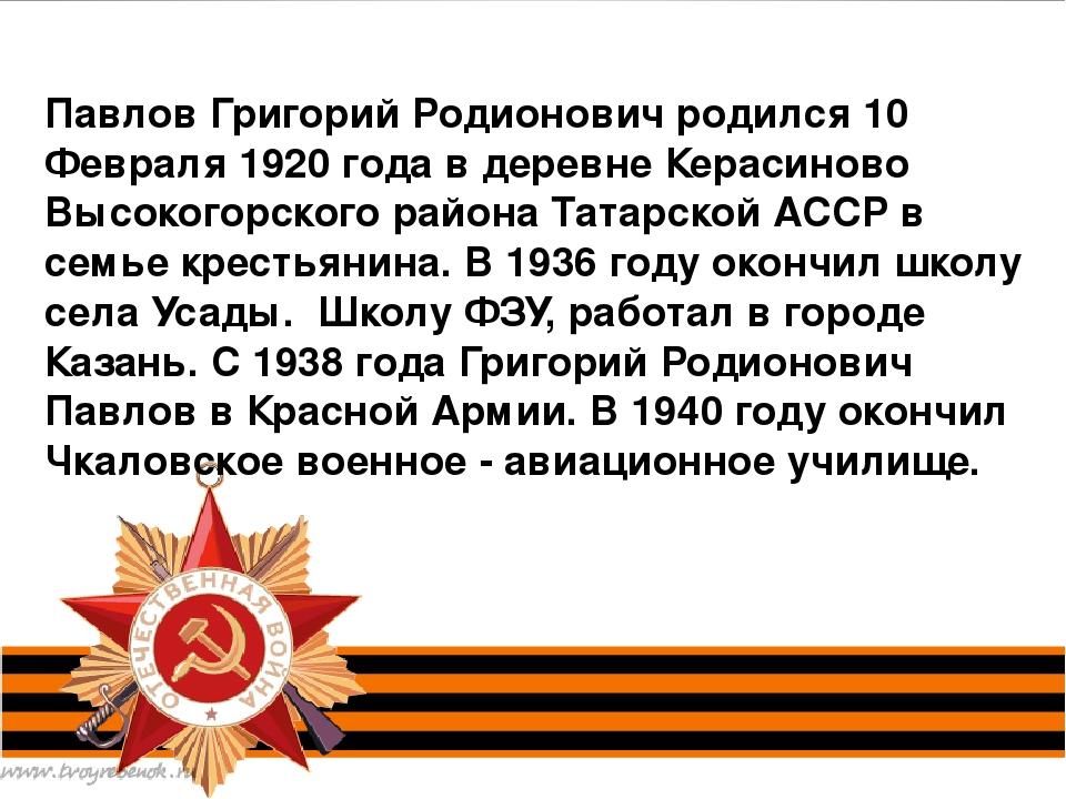 Павлов Григорий Родионович родился 10 Февраля 1920 года в деревне Керасиново...