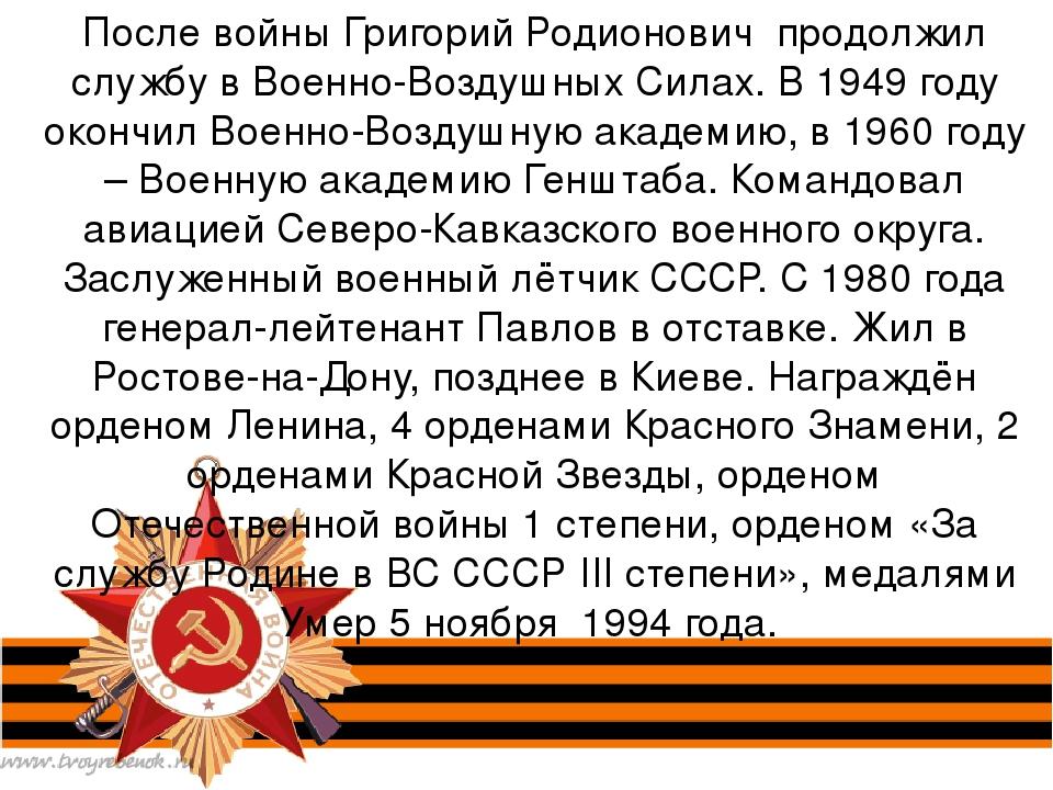 После войны Григорий Родионович продолжил службу в Военно-Воздушных Силах. В...