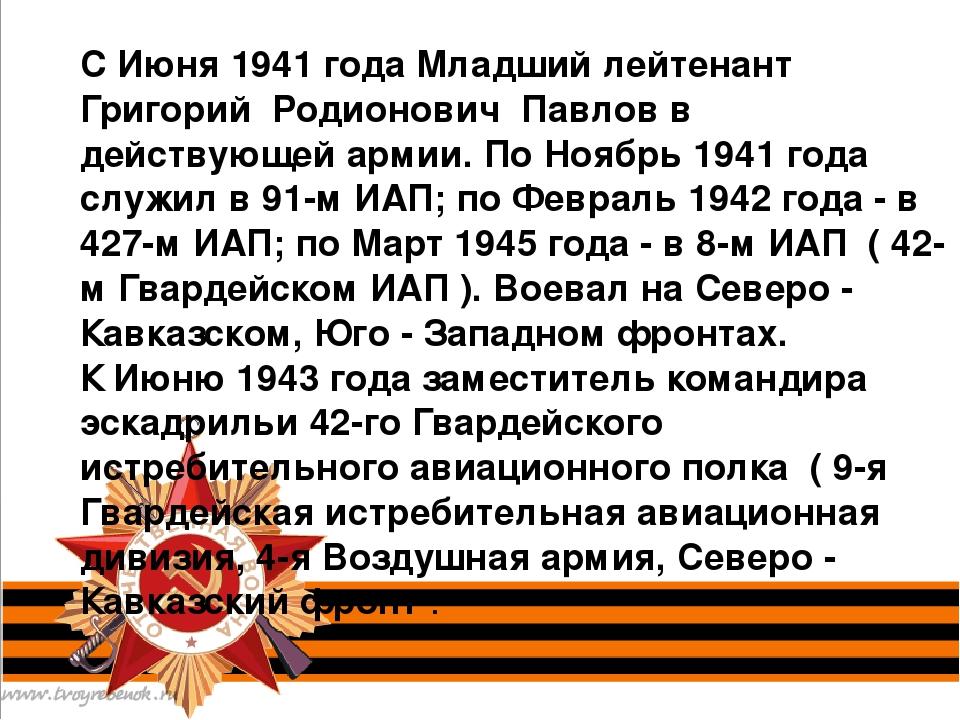 С Июня 1941 года Младший лейтенант Григорий Родионович Павлов в действующей а...