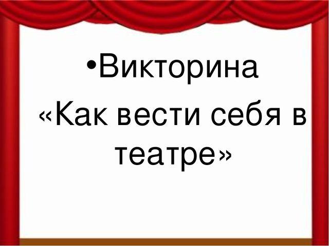 Викторина «Как вести себя в театре»