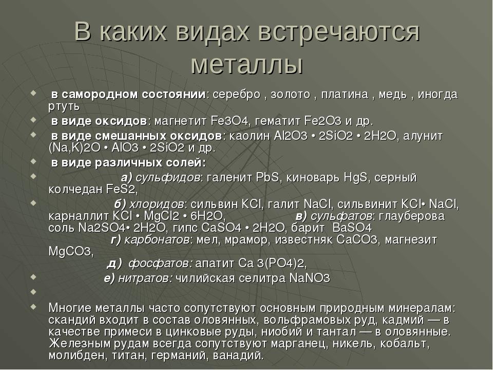 Реферат роль металлов в истории человеческой цивилизации 2869