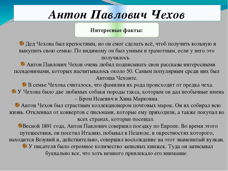 Антон Павлович Чехов Дед Чехова был крепостным, но он смог сделать всё, чтоб...