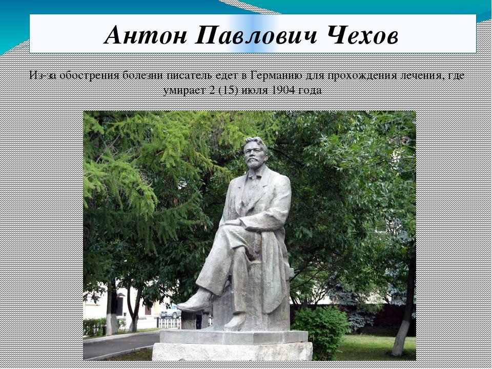 Антон Павлович Чехов Из-за обострения болезни писатель едет в Германию для пр...