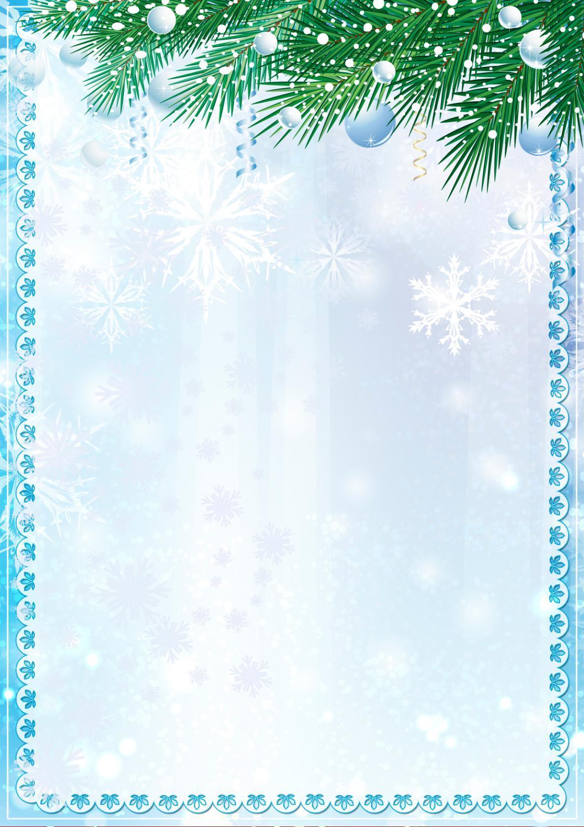 Картинках, фон зимний для поздравления