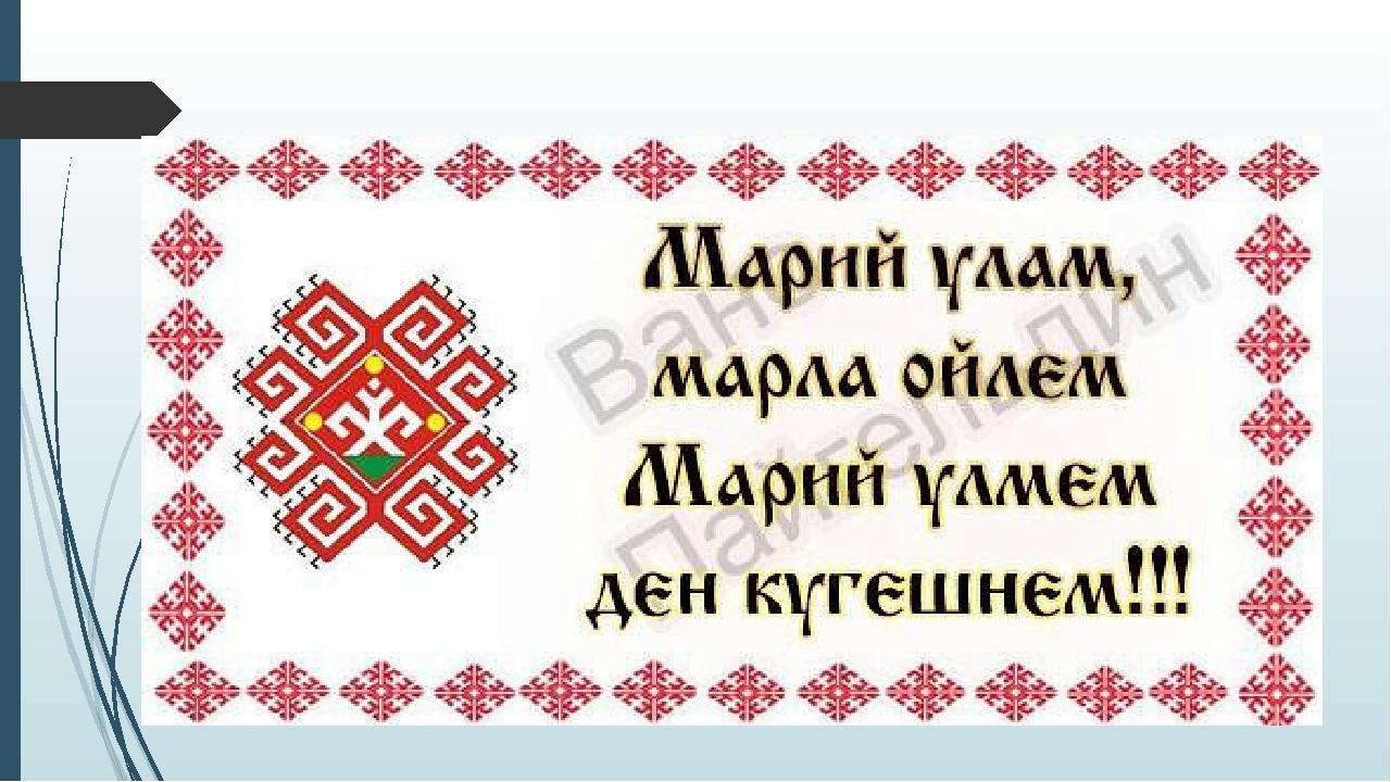 Марийские открытки поздравления