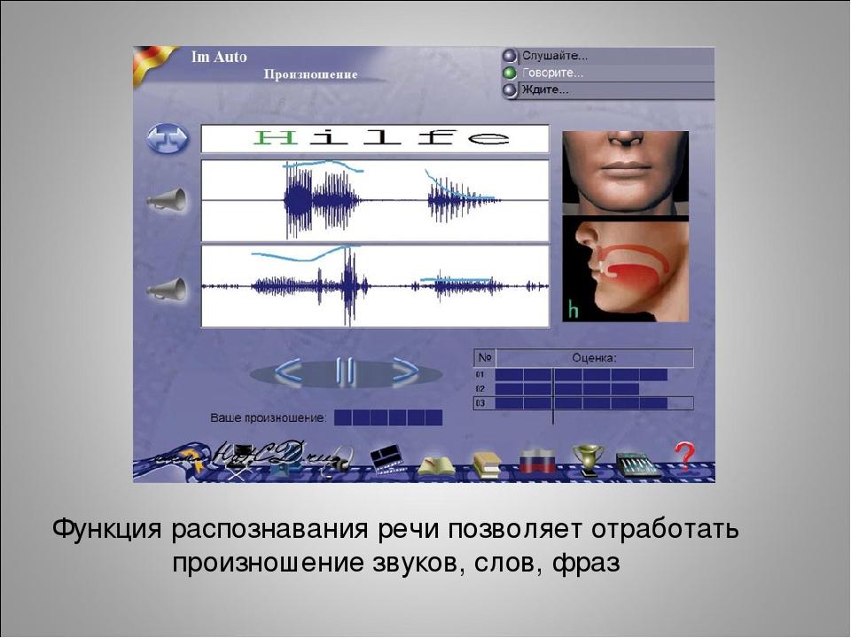 распознавание речи-кщ2