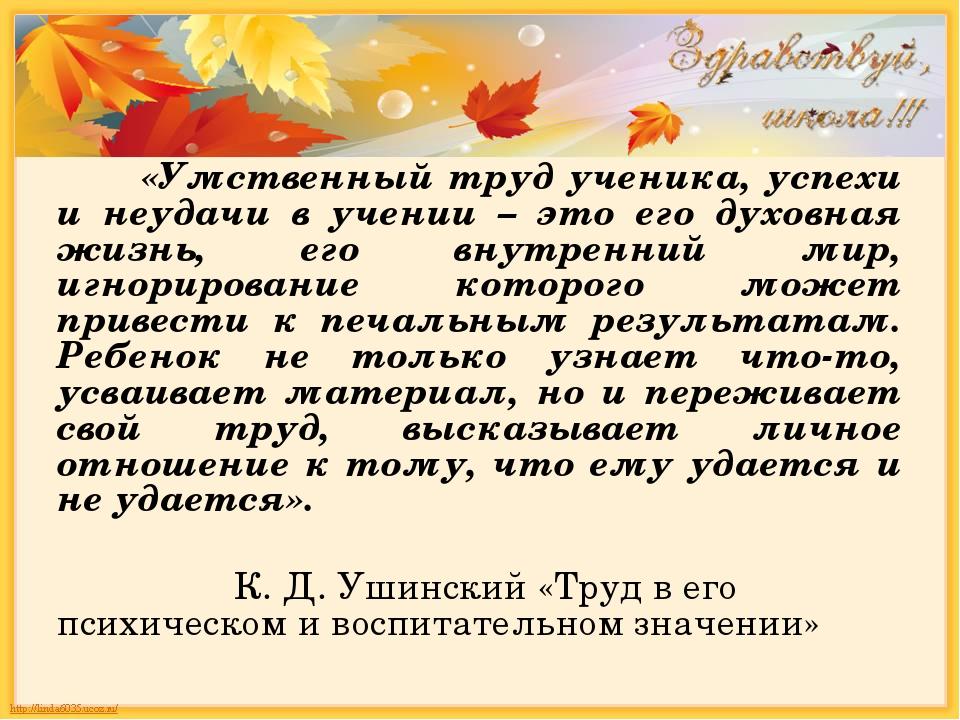 «Умственный труд ученика, успехи и неудачи в учении – это его духовная жизнь...